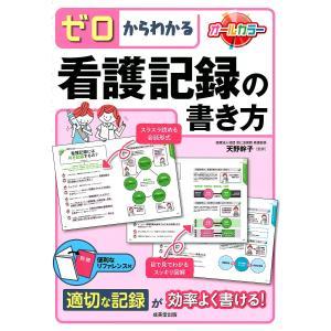 ゼロからわかる看護記録の書き方 / 天野幹子