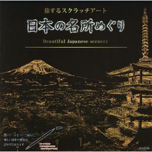 旅するスクラッチアート 日本の名所めぐり