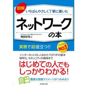 図解いちばんやさしく丁寧に書いたネットワークの本 / 岡田庄司|bookfan