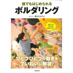 誰でもはじめられるボルダリング / 尾川とも子|bookfan
