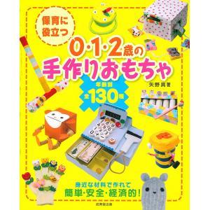 著:矢野真 出版社:成美堂出版 発行年月:2019年04月