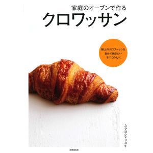 著:ムラヨシマサユキ 出版社:成美堂出版 発行年月:2019年10月 キーワード:料理 クッキング