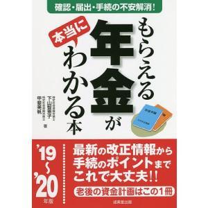 もらえる年金が本当にわかる本 この一冊で不安解消!本当の受給額を確認する方法、必要となる届出、手続きが全部わかる! '19〜'20年版 / 下山智恵子 bookfan