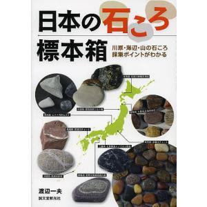 著:渡辺一夫 出版社:誠文堂新光社 発行年月:2013年06月