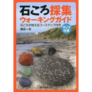著:渡辺一夫 出版社:誠文堂新光社 発行年月:2012年09月
