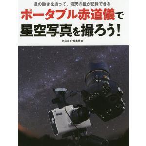 ポータブル赤道儀で星空写真を撮ろう! 星の動きを追って、満天...
