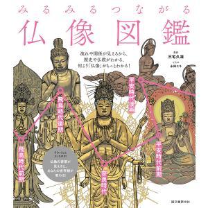 みるみるつながる仏像図鑑 流れや関係が見えるから、歴史や仏教がわかる、何より「仏像」がもっとわかる! / 三宅久雄 / 永田ゆき