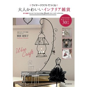 ワイヤークラフトでつくる大人かわいいインテリア雑貨 原寸型紙ではじめてでもできる30作品 Grandir wire craft collection