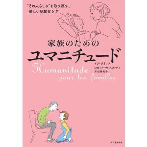 """家族のためのユマニチュード """"その人らしさ""""を取り戻す、優しい認知症ケア / イヴ・ジネスト / ロゼット・マレスコッティ / 本田美和子"""
