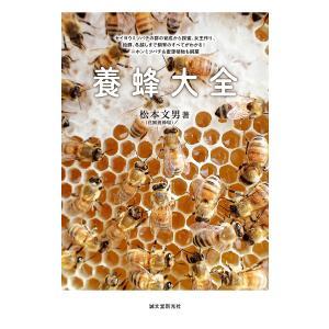 養蜂大全 セイヨウミツバチの群の育成から採蜜、女王作り、給餌、冬越しまで飼育のすべてがわかる!ニホンミツバチ&蜜源植物も網羅 / 松本文男