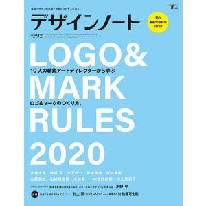 デザインノート 最新デザインの表現と思考のプロセスを追う No.92(2020)|bookfan