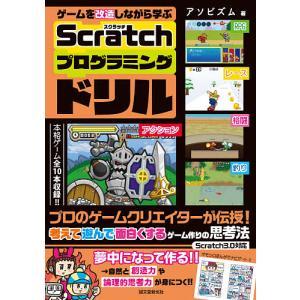 ゲームを改造しながら学ぶScratchプログラミングドリル プロのゲームクリエイターが伝授!考えて遊んで面白くするゲーム作りの思考法 / アソビズム bookfan