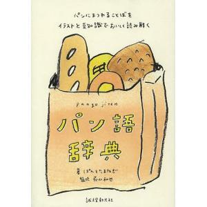 パン語辞典 パンにまつわることばをイラストと豆知識でおいしく読み解く / ぱんとたまねぎ / 荻山和...