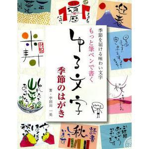 もっと筆ペンで書くゆる文字季節のはがき 季節を届ける味わい文字 / 宇田川一美