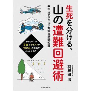 生死を分ける、山の遭難回避術 実例に学ぶリスク対策の基礎知識 / 羽根田治
