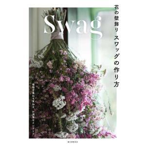 花の壁飾りスワッグの作り方 植物を重ねて束ねる、お洒落なインテリア / 誠文堂新光社