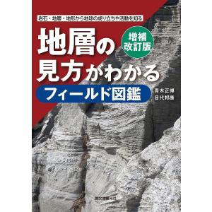 地層の見方がわかるフィールド図鑑 岩石・地層・地形から地球の成り立ちや活動を知る / 青木正博 / 目代邦康