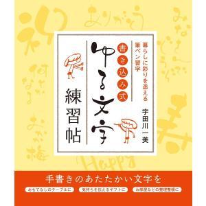 書き込み式ゆる文字練習帖 暮らしに彩りを添える筆ペン習字 / 宇田川一美
