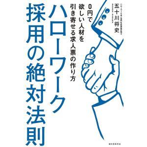 著:五十川将史 出版社:誠文堂新光社 発行年月:2018年06月