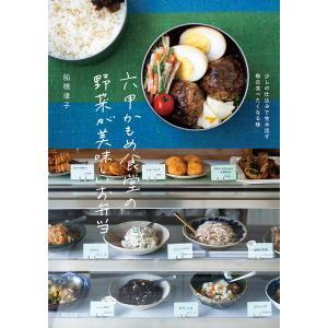 六甲かもめ食堂の野菜が美味しいお弁当 少しの仕込みで生み出す毎日食べたくなる味 / 船橋律子 / レシピ