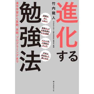 著:竹内龍人 出版社:誠文堂新光社 発行年月:2019年02月 キーワード:ビジネス書
