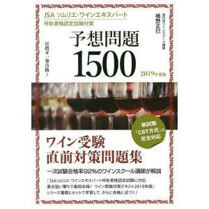 JSAソムリエ・ワインエキスパート呼称資格認定試験対策予想問題1500 目指せ一発合格! 2019年度版 / 植野正巳