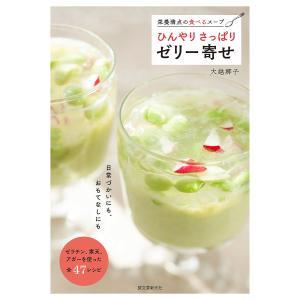 ひんやりさっぱりゼリー寄せ 栄養満点の食べるスープ / 大越郷子 / レシピ