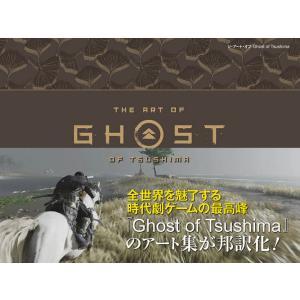 ジ・アート・オブGhost of Tsushima / SuckerPunchProductions / 江原健 / ゲーム|bookfan