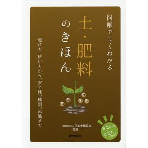 図解でよくわかる土・肥料のきほん 選び方・使い方から、安全性、種類、流通まで / 日本土壌協会