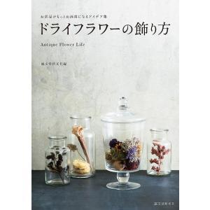 ドライフラワーの飾り方 お部屋がもっとお洒落になるアイデア集 Antique Flower Life / 誠文堂新光社