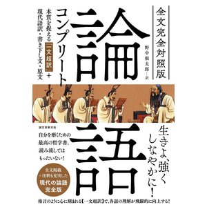 著:孔子 訳:野中根太郎 出版社:誠文堂新光社 発行年月:2016年12月
