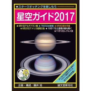 星空ガイド スターウオッチングを楽しもう 2017/藤井旭...