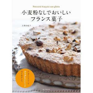 著:大森由紀子 出版社:誠文堂新光社 発行年月:2016年12月 キーワード:料理 クッキング