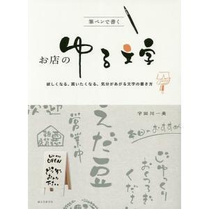 筆ペンで書くお店のゆる文字 欲しくなる、買いたくなる、気分があがる文字の書き方 / 宇田川一美