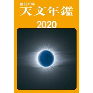 天文年鑑 2020年版 / 天文年鑑編集委員会