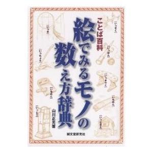 絵でみるモノの数え方辞典 ことば百科/山川正光|bookfan