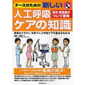ナースのための新しい人工呼吸ケアの知識 索引・用語集がついて便利 豊富なイラスト、写真で人工呼吸ケアの基本がわかる / 福田美和子