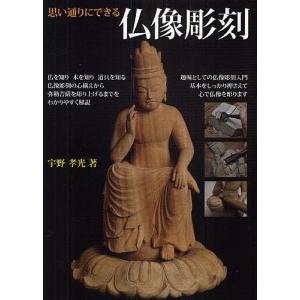 思い通りにできる仏像彫刻 仏師が教える仏像彫刻 / 宇野孝光