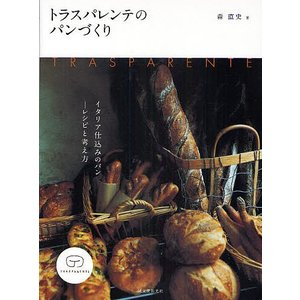トラスパレンテのパンづくり イタリア仕込みのパン-レシピと考え方 / 森直史 / レシピ