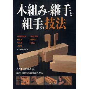 木組み・継手と組手の技法 伝統的建築 建具 家具 指物 修復作業 墨掛け 加工 この1冊を読めば、継手・組手の構造がわかる / 大工道具研究会
