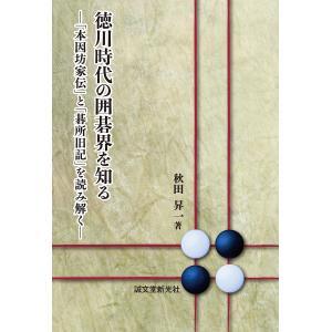 徳川時代の囲碁界を知る 「本因坊家伝」と「碁所旧記」を読み解く / 秋田昇一