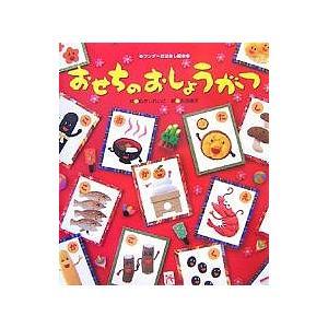 おせちのおしょうがつ/ねぎしれいこ/吉田朋子/子供/絵本