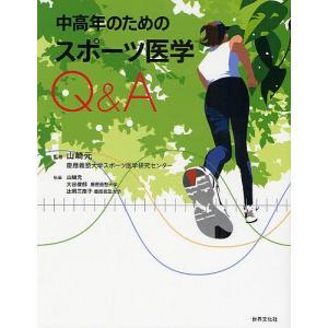 中高年のためのスポーツ医学Q&A / 山崎元|bookfan