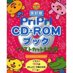 PriPri CD-ROMブックイラストカット&文例 / 浅野ななみ