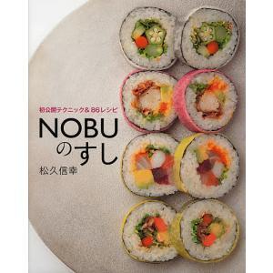 NOBUのすし 初公開テクニック&86レシピ/松久信幸/レシピ