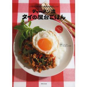 監修:味澤ペンシー 出版社:世界文化社 発行年月:2013年05月 キーワード:料理 クッキング