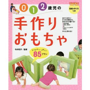 0 1 2歳児の手作りおもちゃ アイデアいっぱい!85プラン / 今井和子