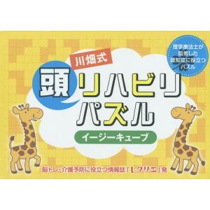 川畑式頭リハビリパズル イージーキューブ / 川畑智