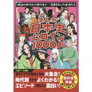 まんが日本史ヒロイン1000人 神話の時代から現代まで-歴史を創った女性たち