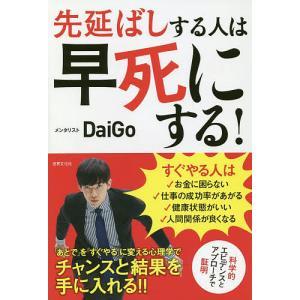 著:DaiGo 出版社:世界文化社 発行年月:2018年10月 キーワード:ビジネス書